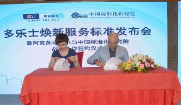 多乐士与中国标准化研究院举行战略合作签约仪式一瞬