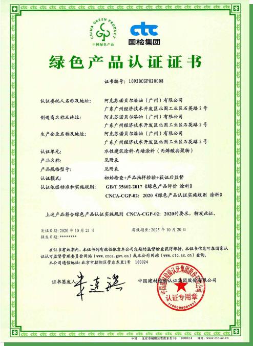 """多乐士获得首批建筑涂料 """"中国绿色产品""""认证"""